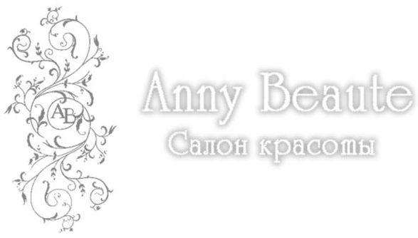 Anny Beaute. Салон красоты