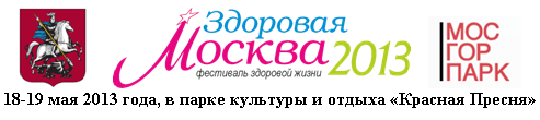 Фестиваль здорового образа жизни «Здоровая Москва»