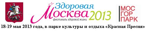 18-19 мая 2013 г. москвичей и гостей города приглашает на Фестиваль здоровой жизни ЗДОРОВАЯ МОСКВА.