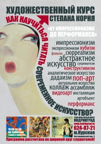 курс Степана Корня