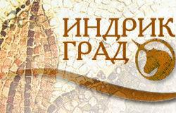 """Центр этнической экологии и культурного развития человека """"Индрикград"""""""