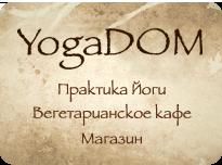Йога дом